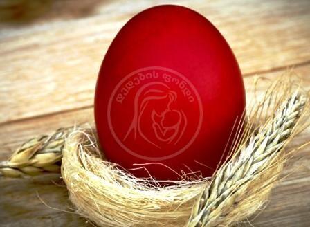 სააღდგომო პროექტი - წითელი კვერცხი ყველას!